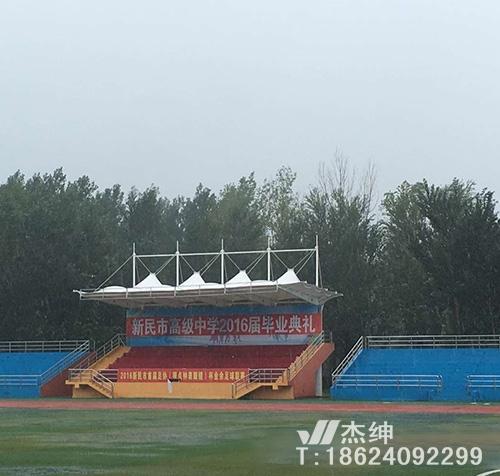 新民高中体育场主席台膜结构